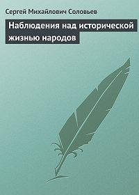 Сергей Соловьев -Наблюдения над исторической жизнью народов