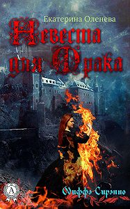 Екатерина Оленева - Невеста для Мрака