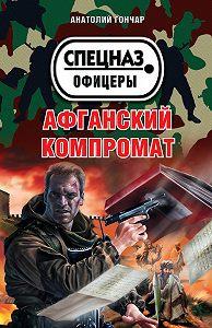 Анатолий Гончар -Афганский компромат