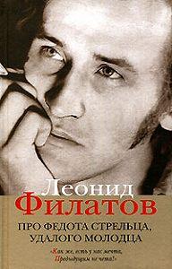 Леонид Филатов -Моцарт и Сальери