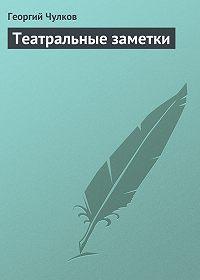 Георгий Чулков -Театральные заметки