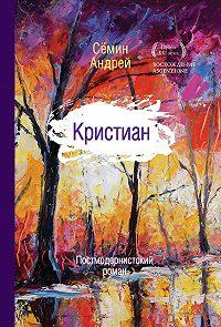 Андрей Сёмин - Кристиан