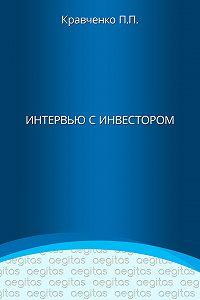 Павел Кравченко -Интервью с инвестором
