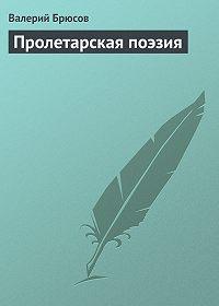 Валерий Брюсов -Пролетарская поэзия