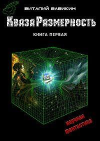 Виталий Вавикин - КвазаРазмерность. Книга 1