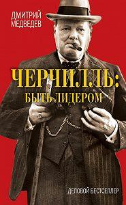 Дмитрий Л. Медведев -Черчилль: быть лидером