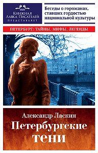 Александр Ласкин -Петербургские тени