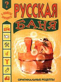 Иван Дубровин -Русская баня