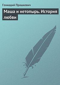Геннадий Мартович Прашкевич -Маша и нетопырь. История любви