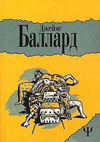 Джеймс Баллард -Прима Белладонна