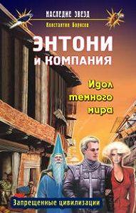 Константин Борисов -Идол темного мира