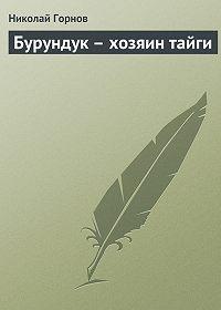 Николай Горнов -Бурундук – хозяин тайги