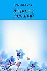 Юлия Столярова -Жертвы желаний
