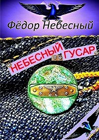 Фёдор Небесный -Небесный гусар. Кавер-поэма