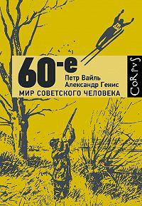 Петр  Вайль -60-е. Мир советского человека