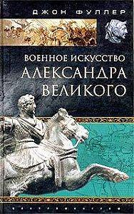 Джон Фуллер -Военное искусство Александра Великого