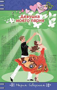 Мария Северская -Девушка моего парня
