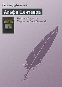 Сергей Дубянский -Альфа Центавра