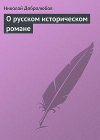 Николай Добролюбов - О русском историческом романе