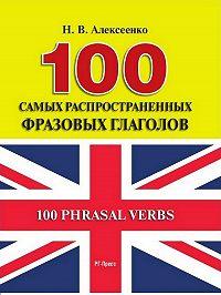 Наталья Алексеенко - 100 самых распространенных фразовых глаголов