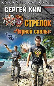 Сергей Ким -Стрелок «Черной скалы»