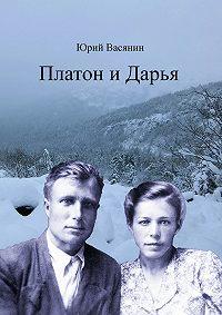 Юрий Павлович Васянин -Платон и Дарья