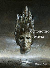 Морган Райс - Господство Меча