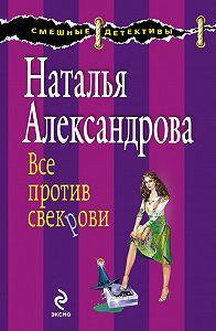 Наталья Александрова -Все против свекрови