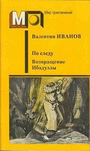Валентин Иванов - По следу