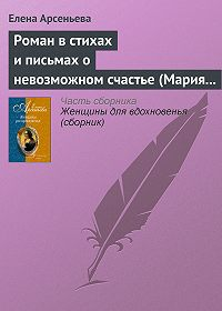 Елена Арсеньева -Роман в стихах и письмах о невозможном счастье (Мария Протасова – Василий Жуковский)