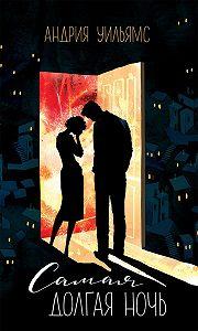 Андрия Уильямс -Самая долгая ночь