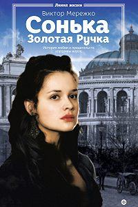Виктор Мережко -Сонька Золотая Ручка. История любви и предательств королевы воров