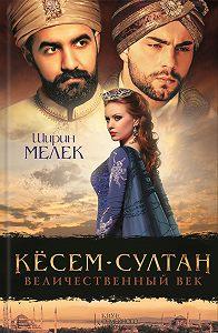 Ширин Мелек -Кёсем-султан. Величественный век