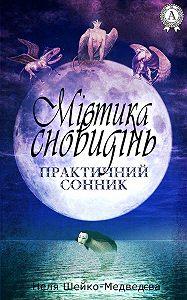 Неля Шейко-Медведєва -Містика сновидінь. Практичний сонник