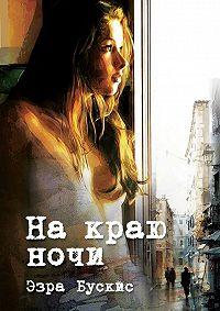 Эзра Бускис -На краю ночи