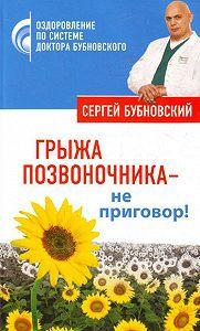 Сергей Бубновский -Грыжа позвоночника – не приговор!