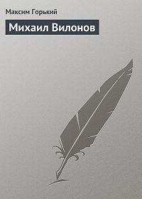 Максим Горький -Михаил Вилонов