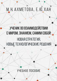 Мария Ахметова -Ученик во взаимодействии с миром, знанием, самим собой. Новая стратегия, новые технологические решения