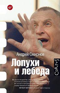 Андрей Смирнов - Лопухи и лебеда