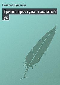 Наталья Кушлина -Грипп, простуда и золотой ус