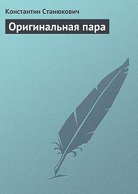 Константин Станюкович -Оригинальная пара