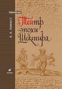 Александр Аникст -Театр эпохи Шекспира