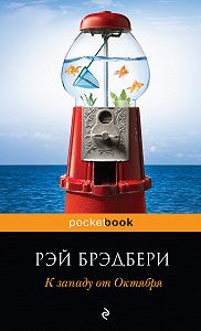 Рэй Брэдбери - К западу от Октября (сборник)
