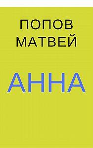 Матвей Попов -Анна