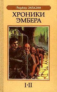 Роджер Желязны -Девять принцев Амбера