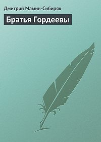 Дмитрий Мамин-Сибиряк -Братья Гордеевы