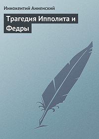 Иннокентий Анненский - Трагедия Ипполита и Федры