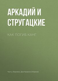 Аркадий и Борис Стругацкие -Как погиб Канг