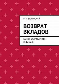 В. Волынский -Возврат вкладов. Банки. Кооперативы. Пирамиды