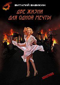 Виталий Вавикин -Две жизни для одной мечты